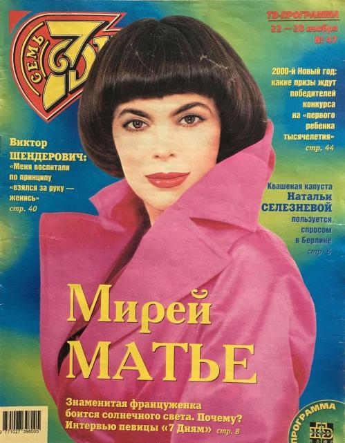 Magazine russe novembre 1999