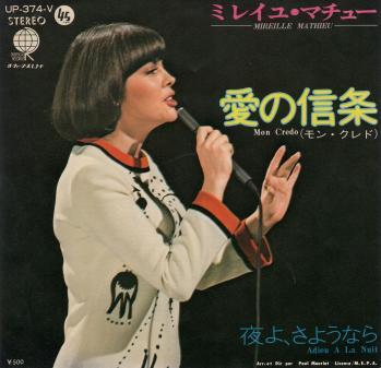 Mon credo japon 1972