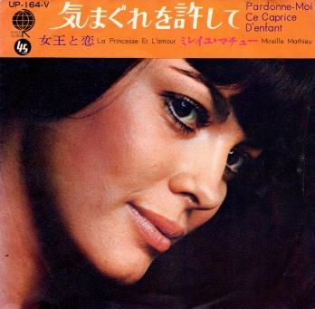Pardonne moi ce caprice d enfant japon 1970