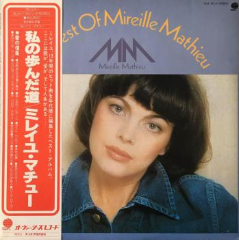 The best of mireille mathieu 1979