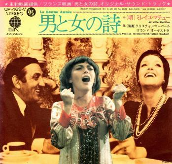 La bonne annee japon 1973